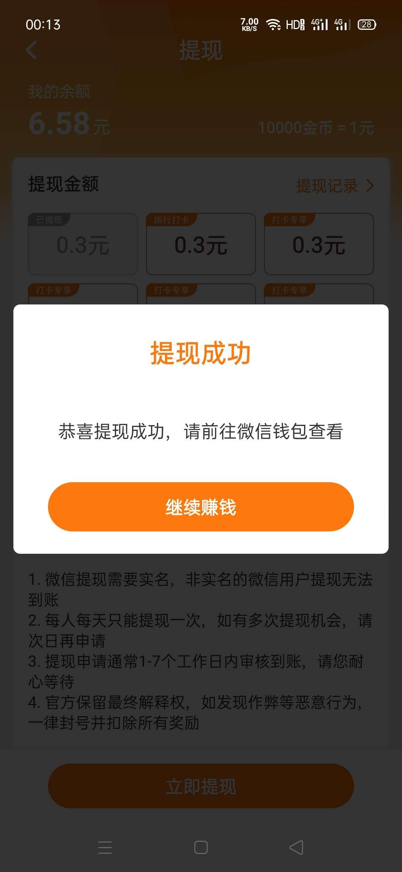爱步app登录领红包插图1
