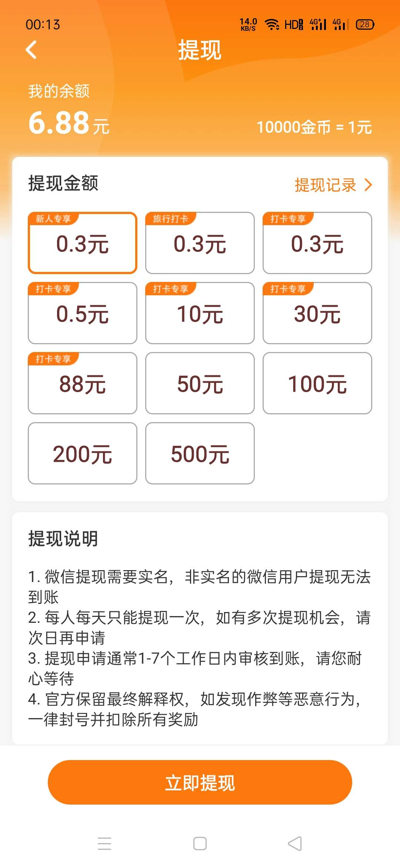 爱步app登录领红包插图