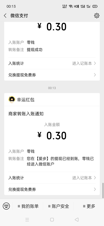 爱步app登录领红包插图2