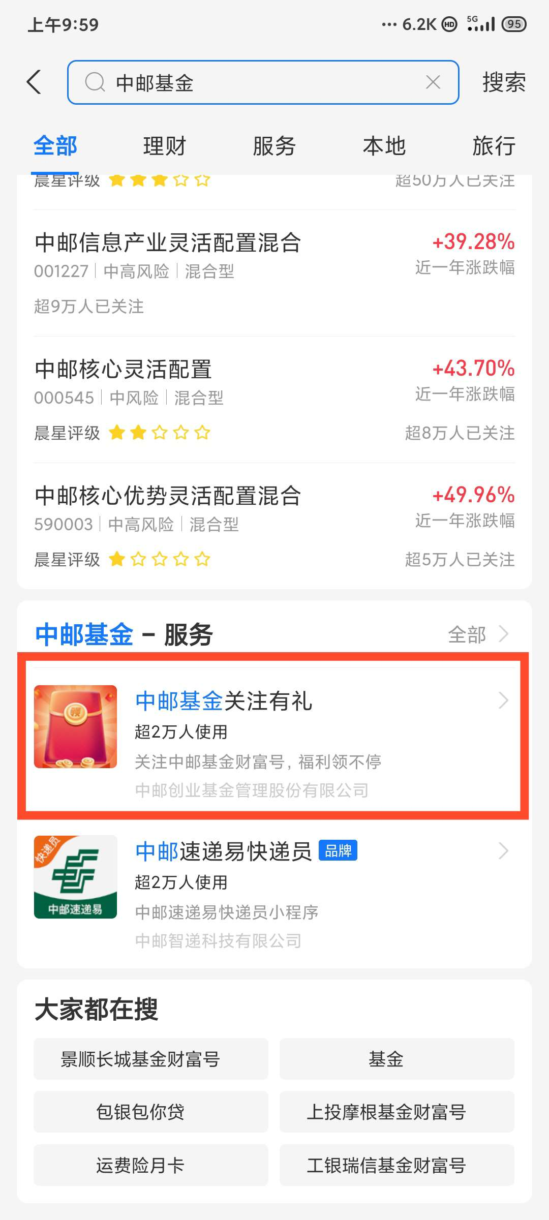 图片[1]-支付宝中邮基金领现金红包-老友薅羊毛活动线报网