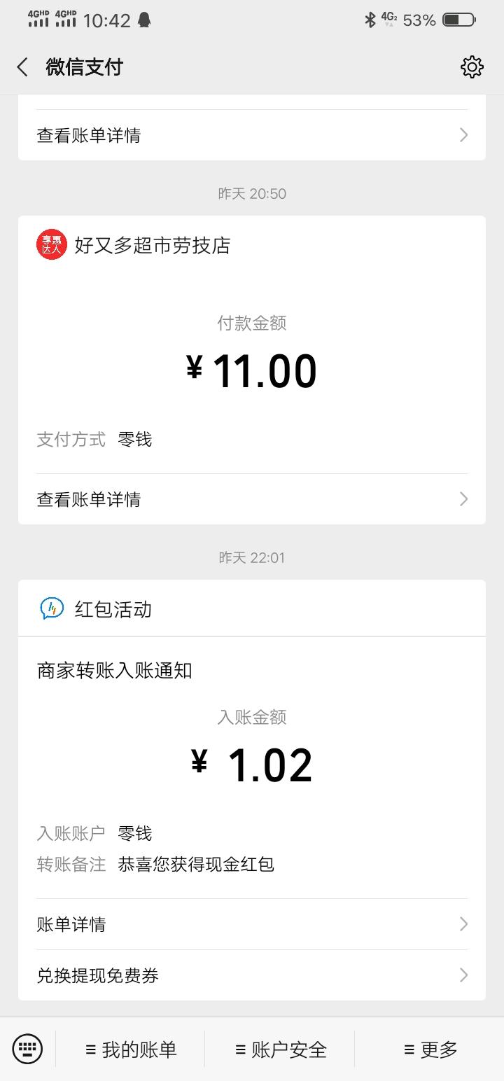 图片[2]-腾讯微保粉丝红包活动腾讯旗下的红包-老友薅羊毛活动线报网