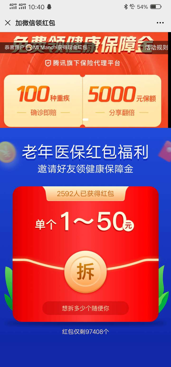 图片[1]-腾讯微保粉丝红包活动腾讯旗下的红包-老友薅羊毛活动线报网