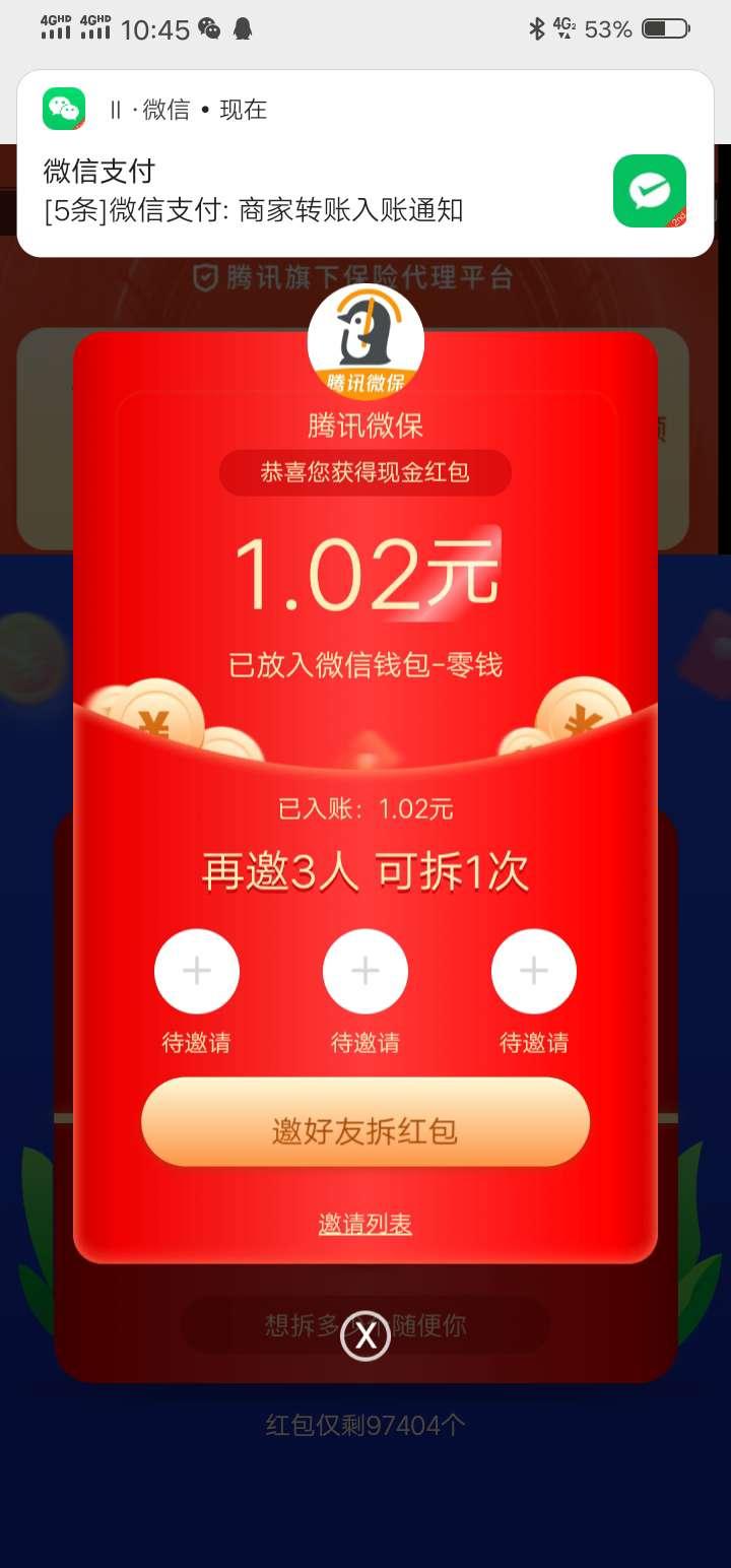 图片[4]-腾讯微保粉丝红包活动腾讯旗下的红包-老友薅羊毛活动线报网