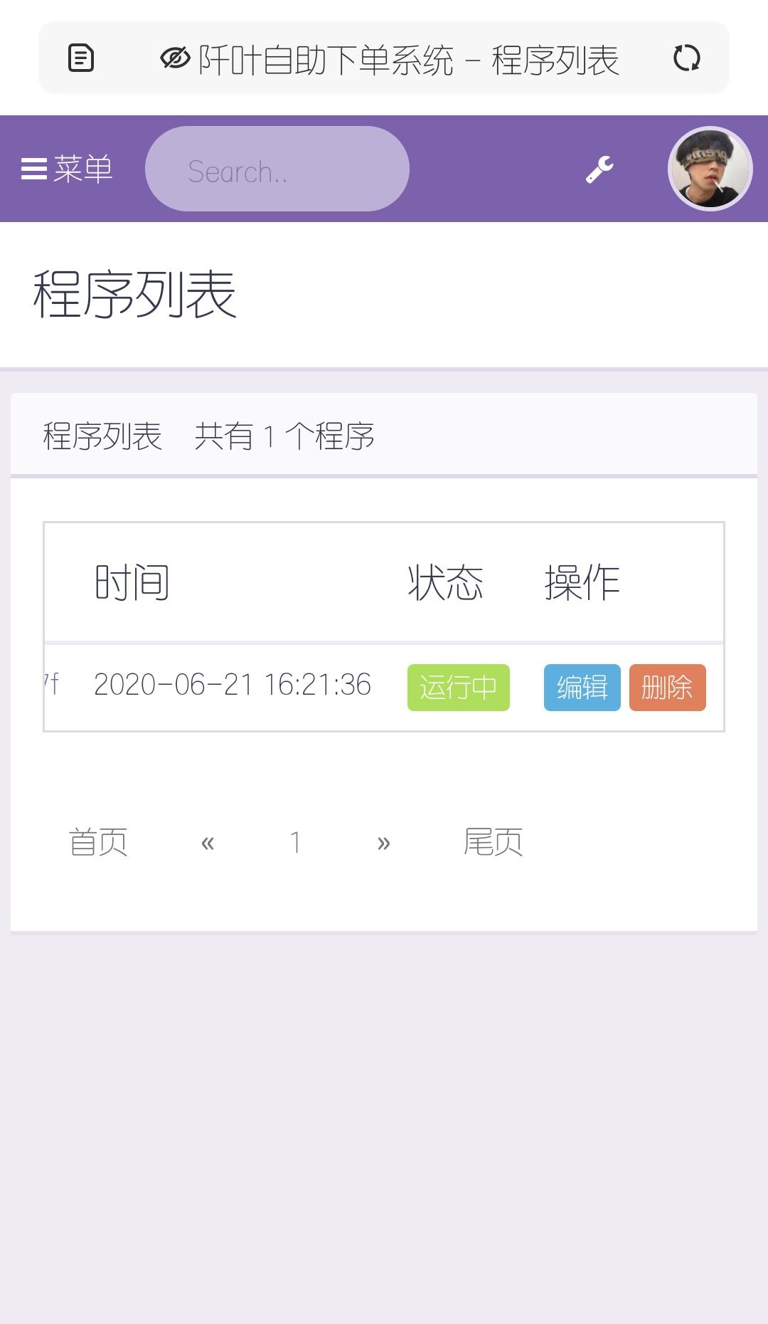 最新授权系统2.0网站源码