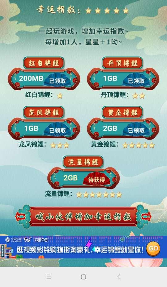 图片[1]-中国移动免费流量 200-8g秒到-老友薅羊毛活动线报网