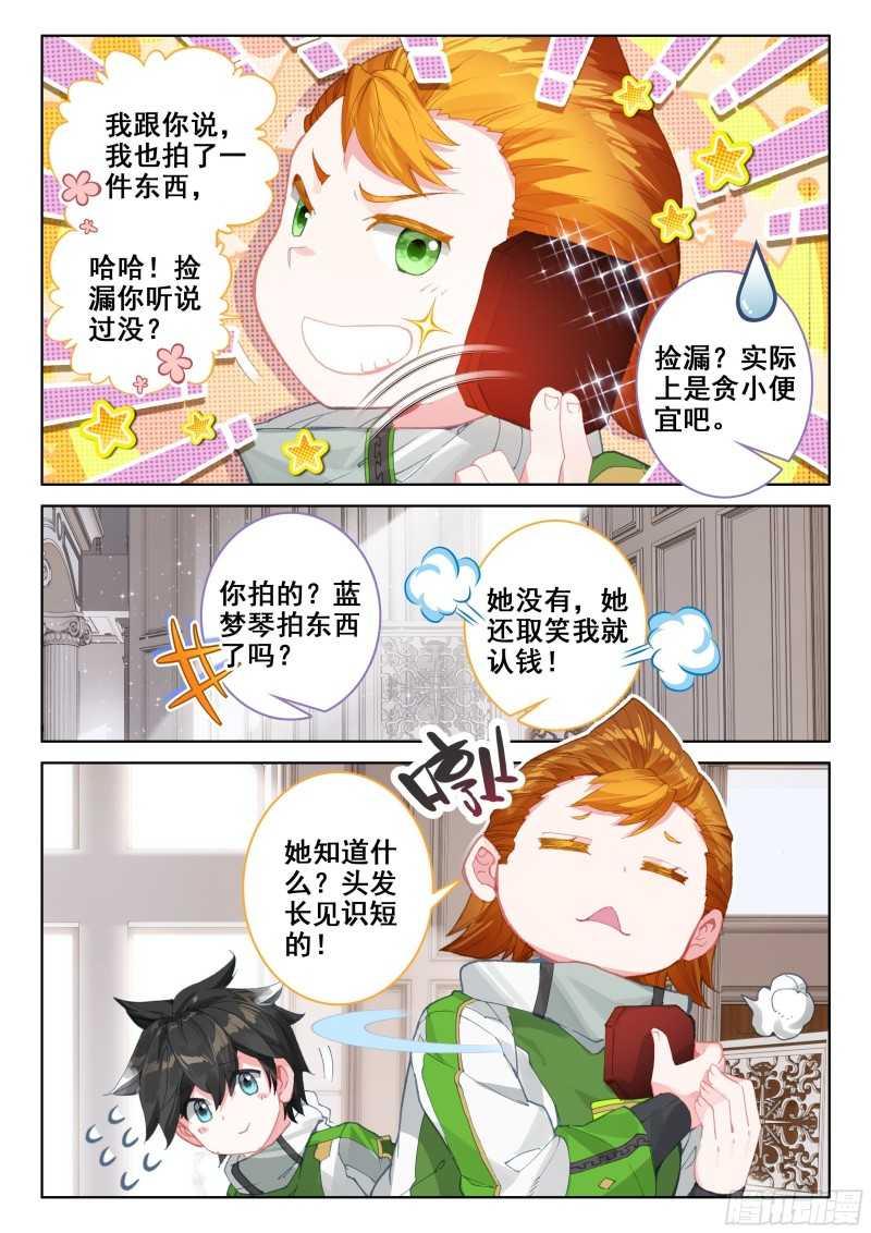 【漫画更新】《斗罗大陆4终极斗罗》总179~180话