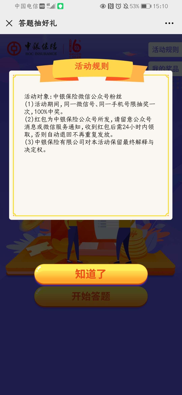 图片[2]-中银保险注册送红包-老友薅羊毛活动线报网