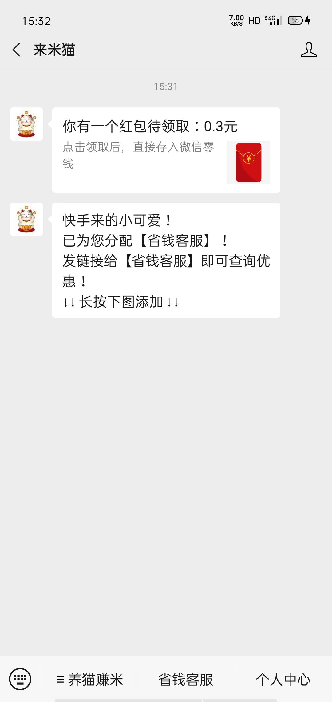 图片[2]-来米猫推文领红包-老友薅羊毛活动线报网