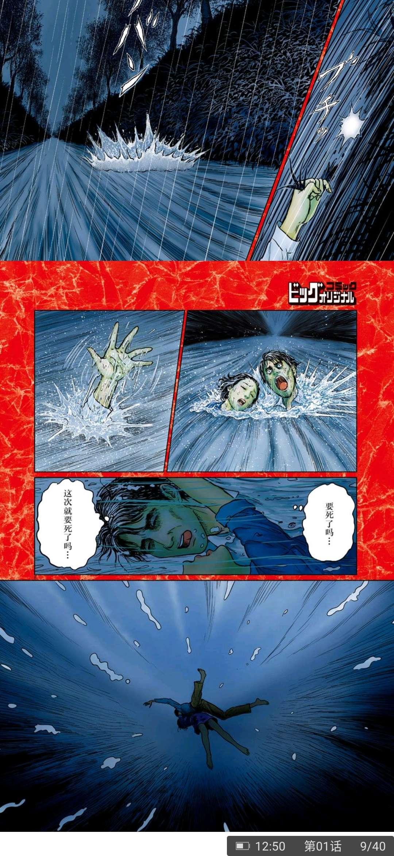 【漫画】伊藤润二人间失格(可能难过审,不过就当水帖)