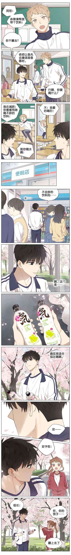 【漫画】【暗恋】买水-小柚妹站