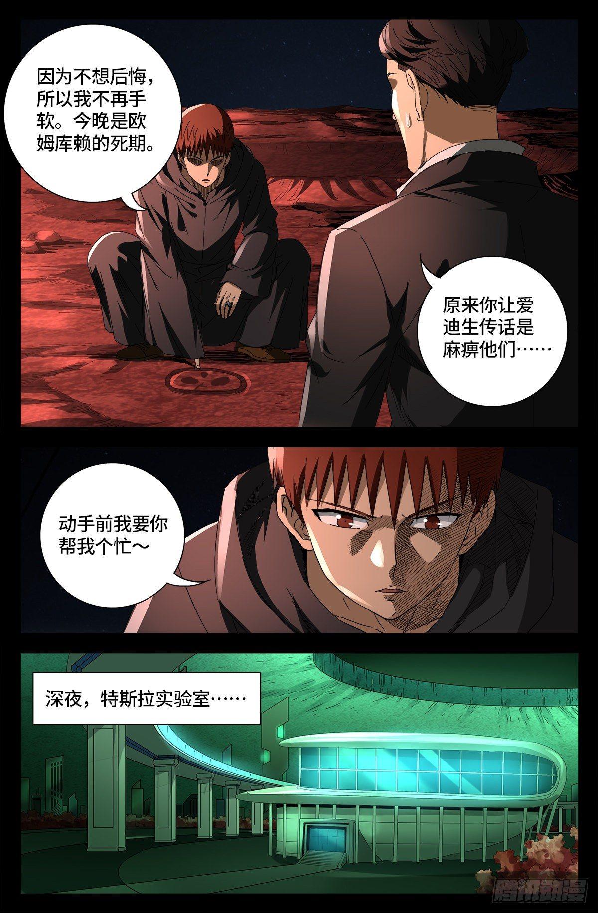 【漫画更新】戒魔人    第682话