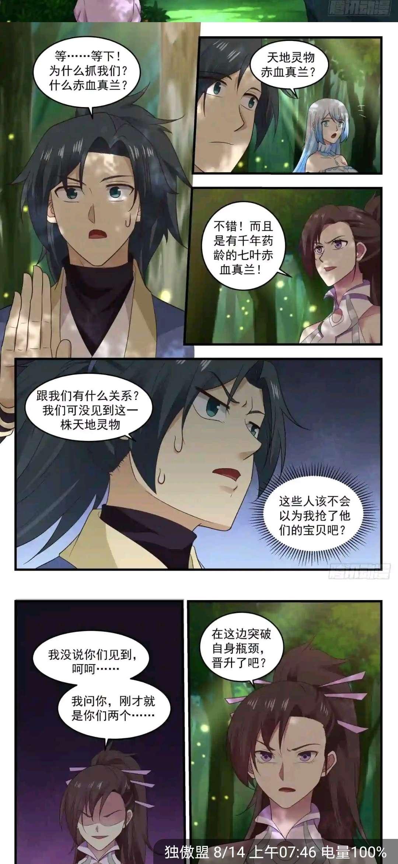 【漫画更新】武炼巅峰  第589话