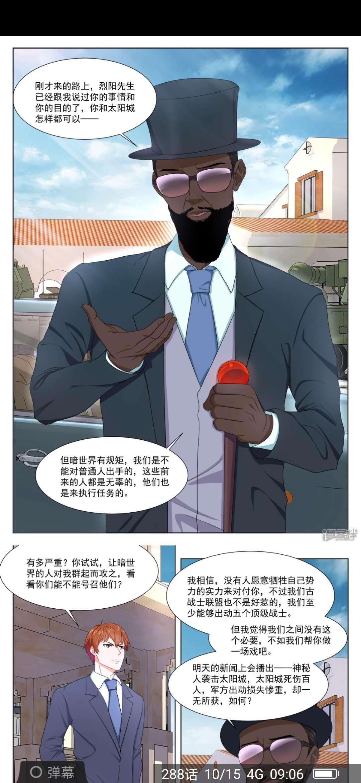 【漫画更新】最强枭雄系统  第286话