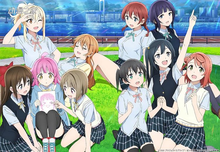 【资讯】《LoveLive虹咲学园学园偶像同好会》第二季制作决定-小柚妹站