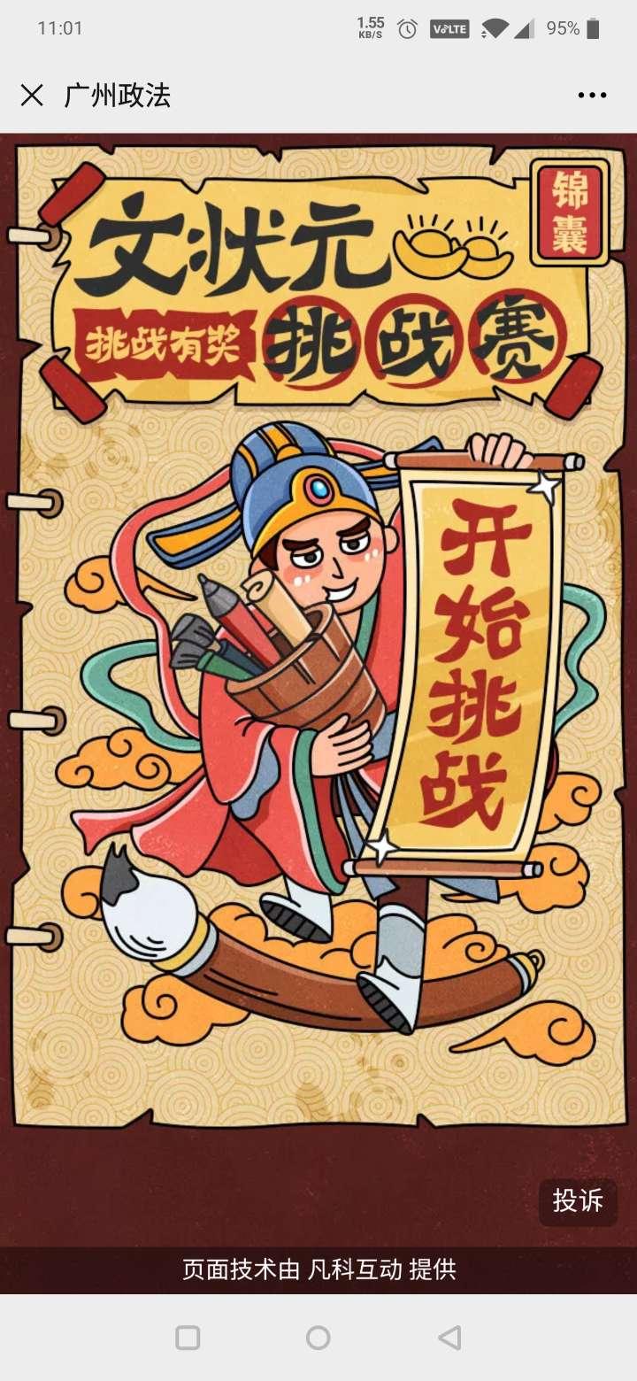 广州政法抽取红包插图1