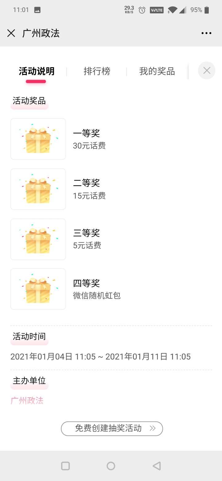 广州政法抽取红包插图2