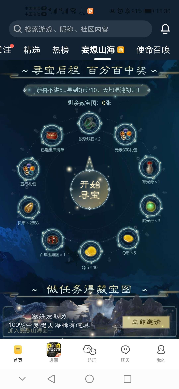 妄想山海腾讯游戏社区抽Q币插图