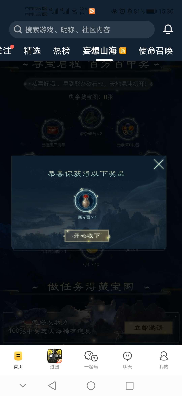 妄想山海腾讯游戏社区抽Q币插图2