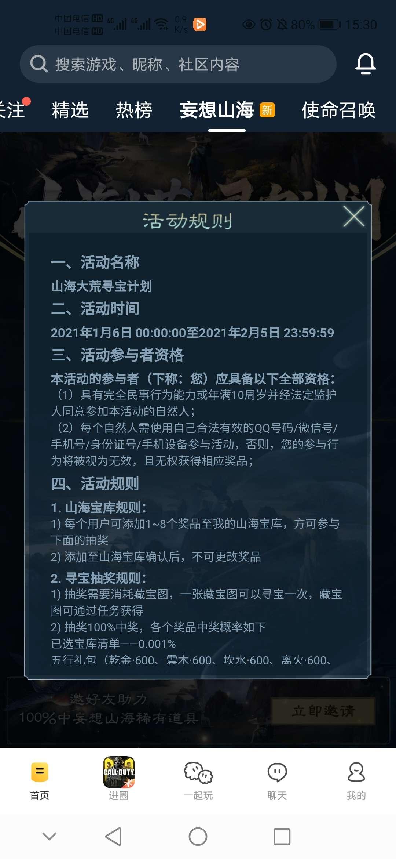 妄想山海腾讯游戏社区抽Q币插图1