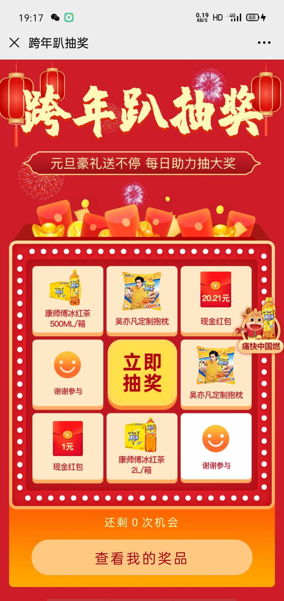 助力中国燃抽红包插图