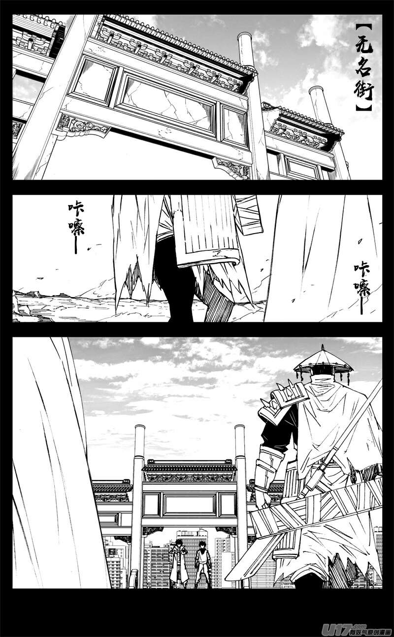 【漫画更新】镇魂街最新话316-小柚妹站