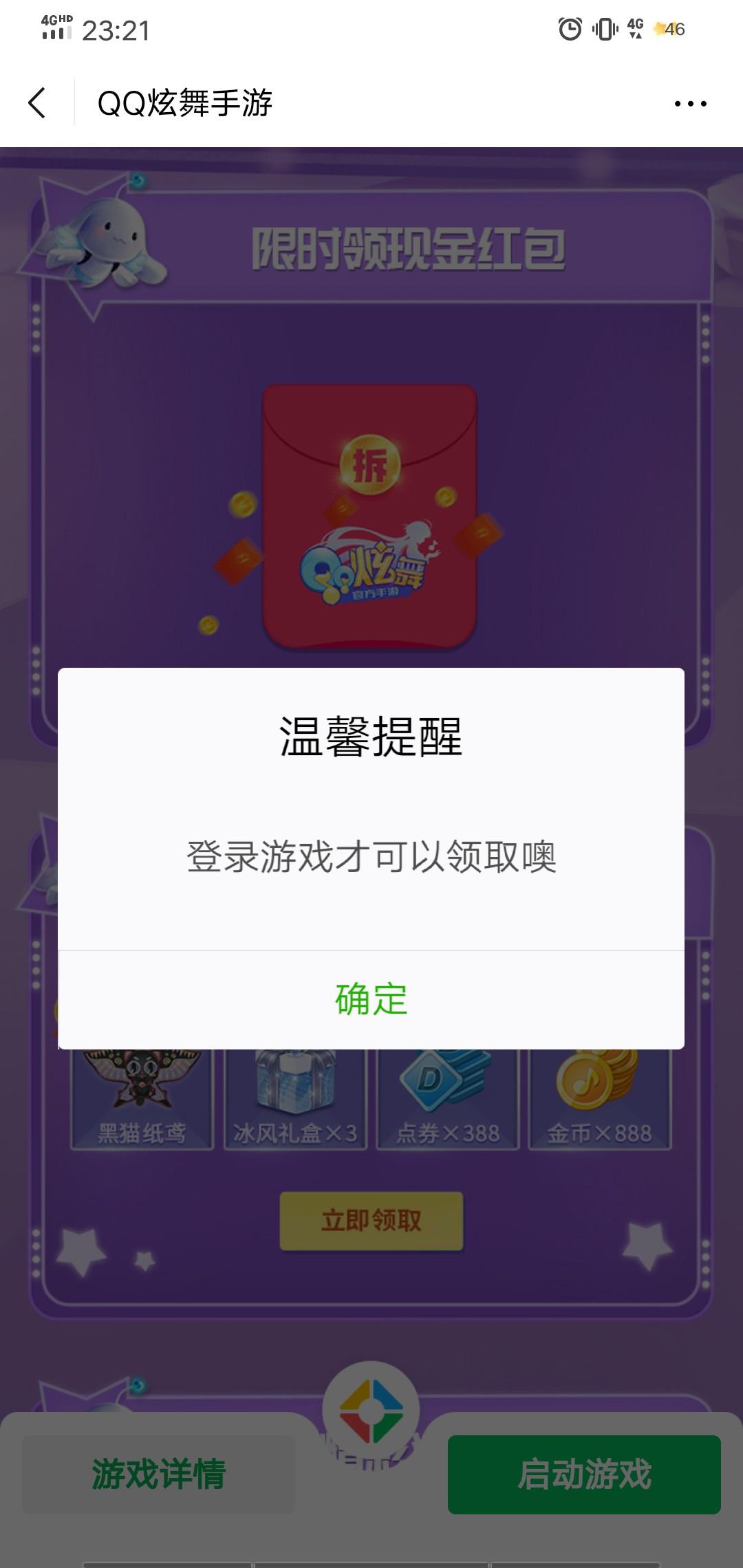 图片[1]-QQ炫舞登录游戏领红包-老友薅羊毛活动线报网