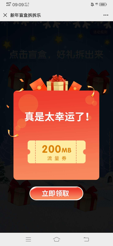 图片[2]-中国移动新年领流量-老友薅羊毛活动线报网