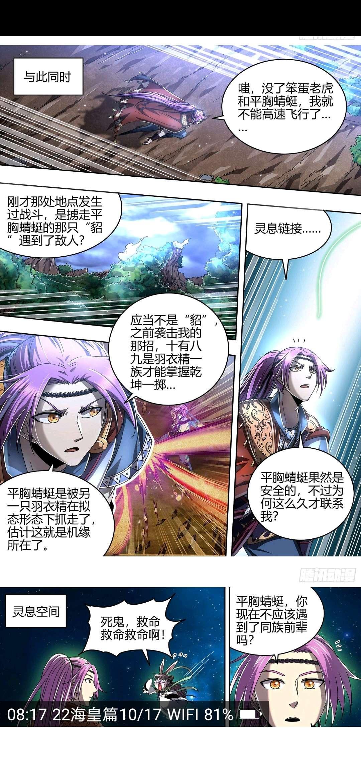 【漫画更新】驭灵师   第450话