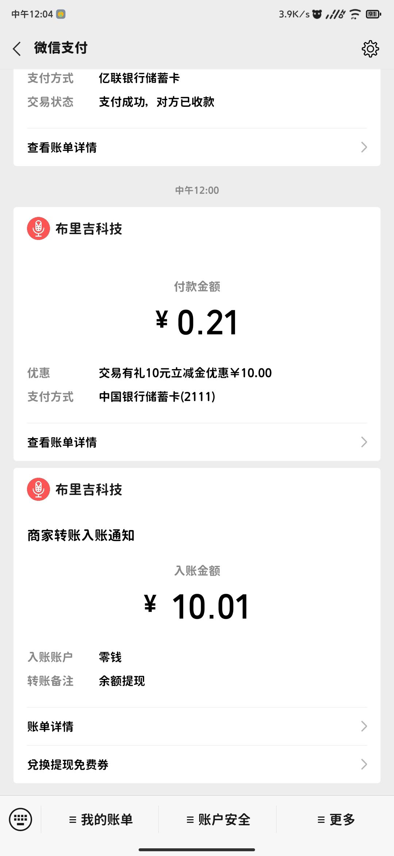 中国银行抽立减金插图1