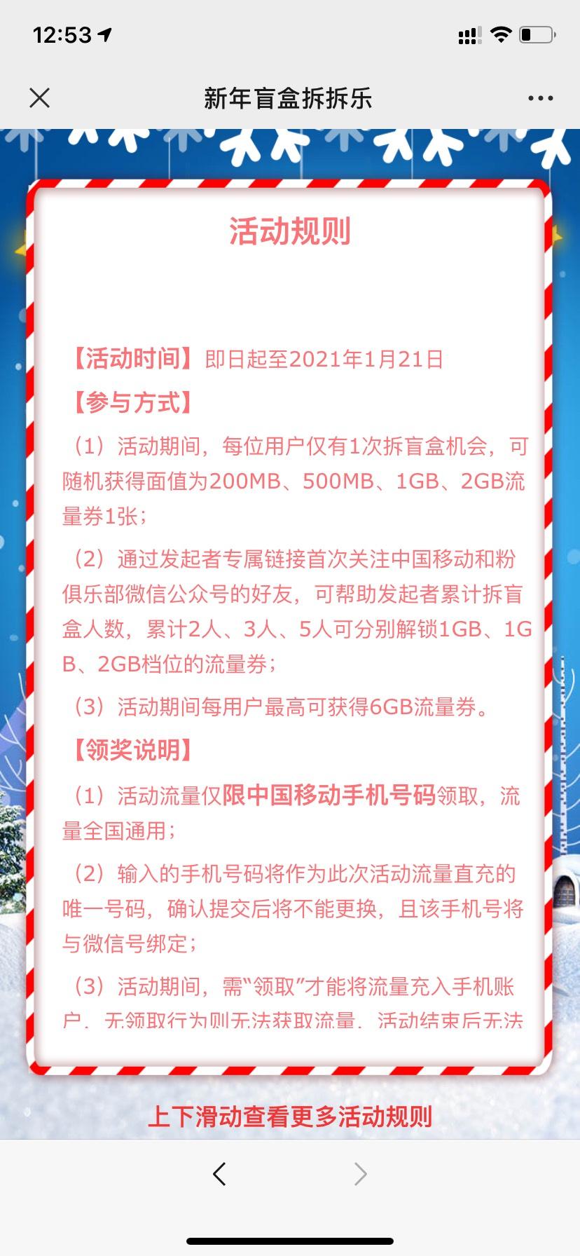 图片[2]-中国移动抽最高2G流量-老友薅羊毛活动线报网