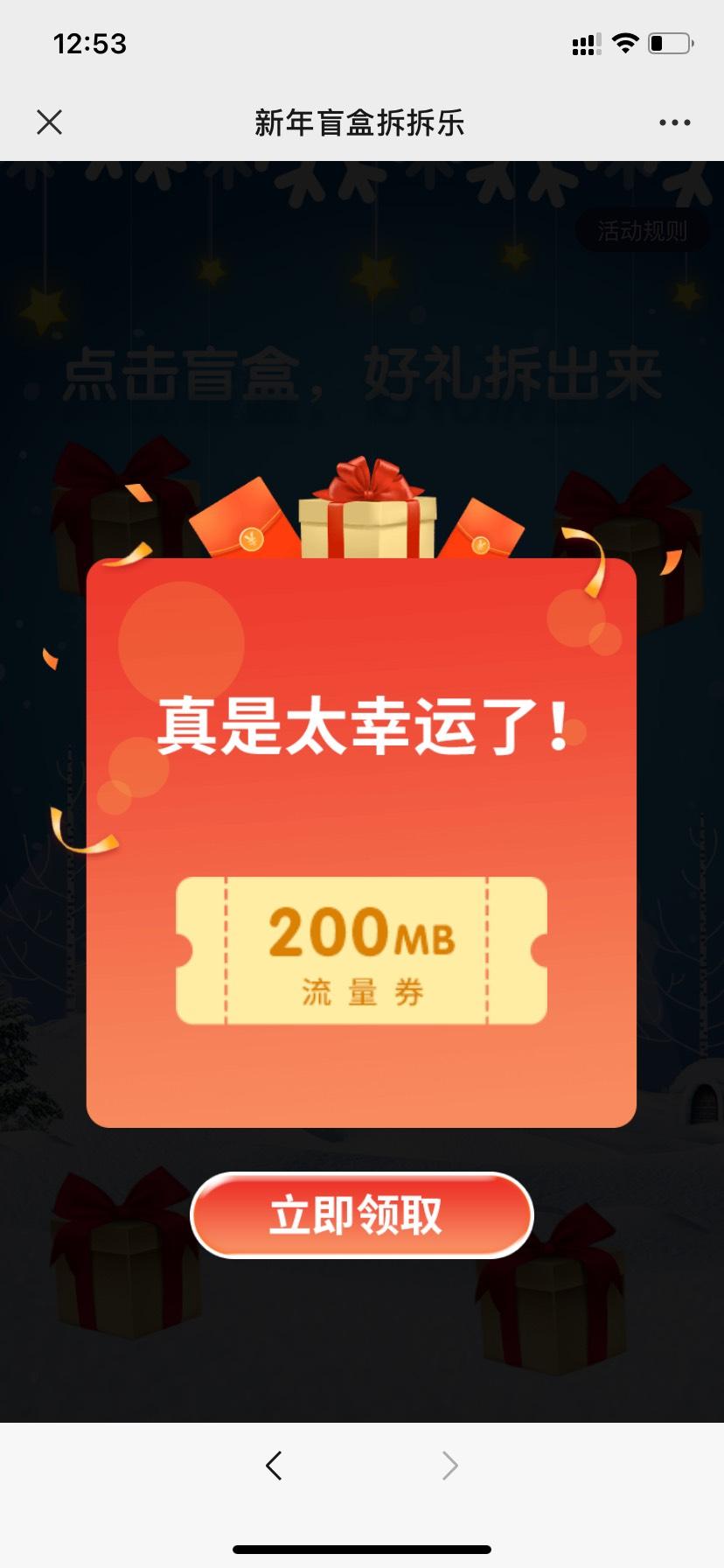图片[1]-中国移动抽最高2G流量-老友薅羊毛活动线报网