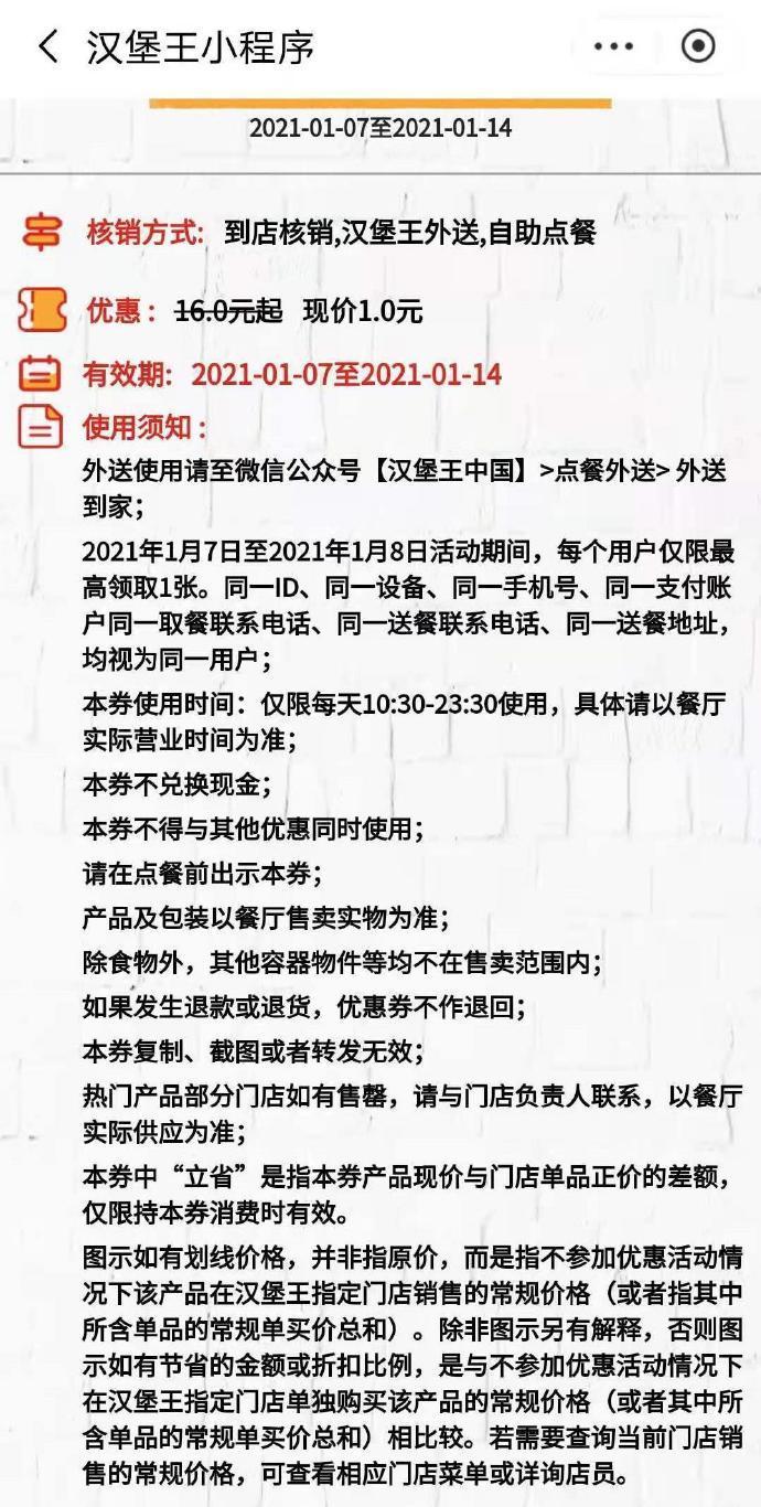 京东PLUS会员汉堡王1元购小皇堡插图
