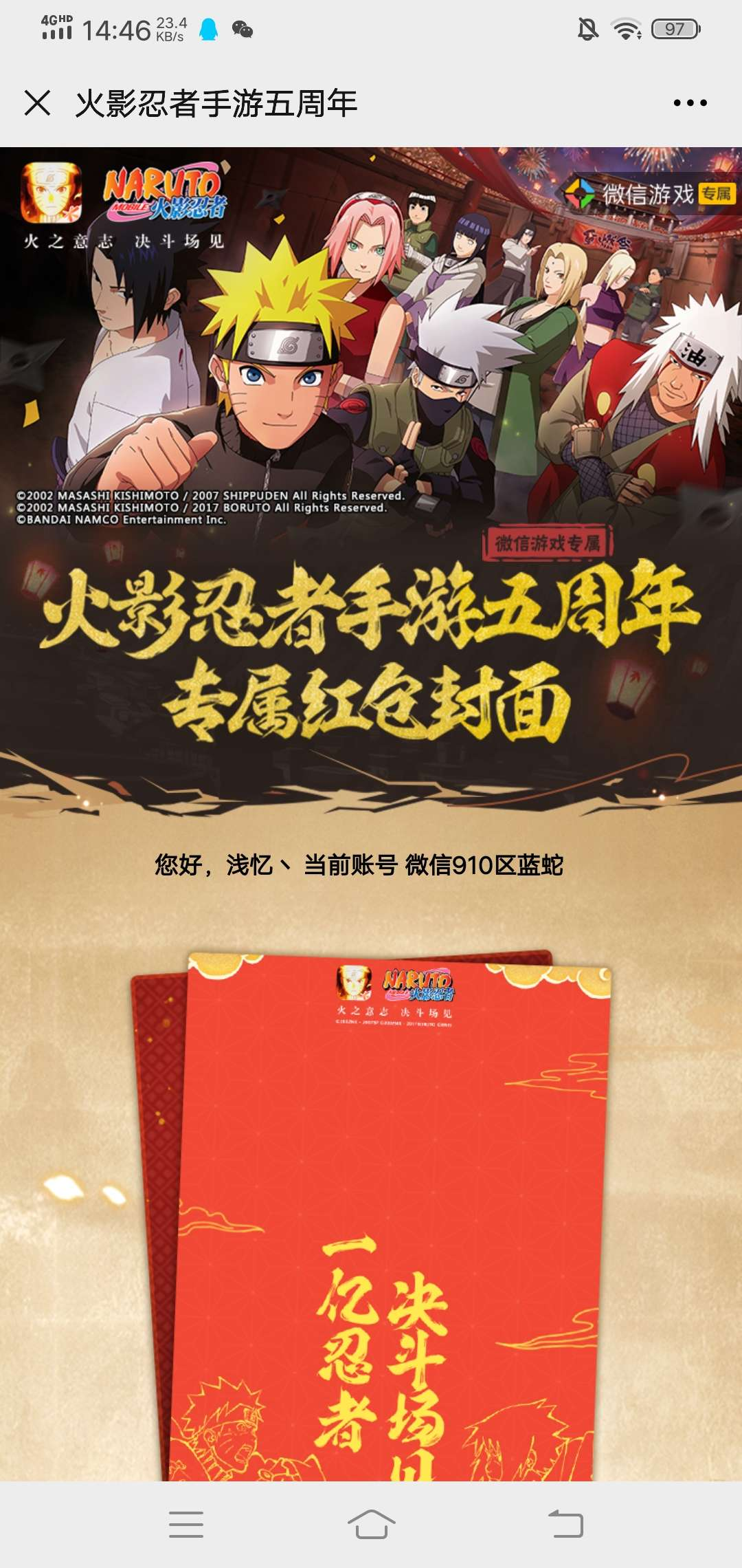 图片[1]-免费领取火影忍者微信红包封面-老友薅羊毛活动线报网