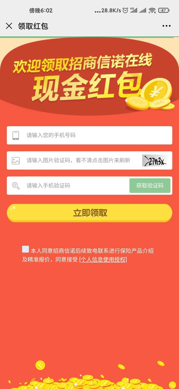 图片[2]-招商信诺-老友薅羊毛活动线报网
