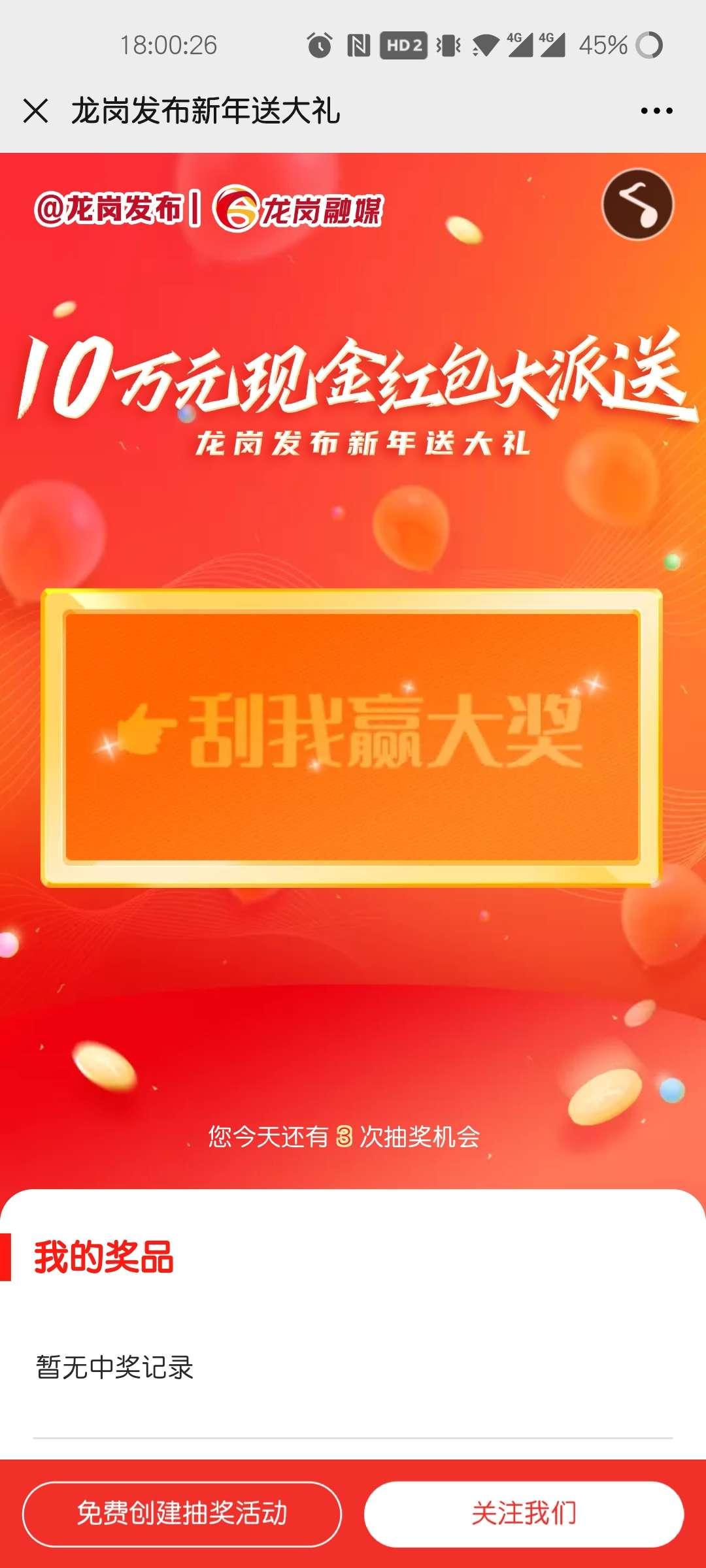 图片[1]-龙岗发布新年送大礼抽红包-老友薅羊毛活动线报网