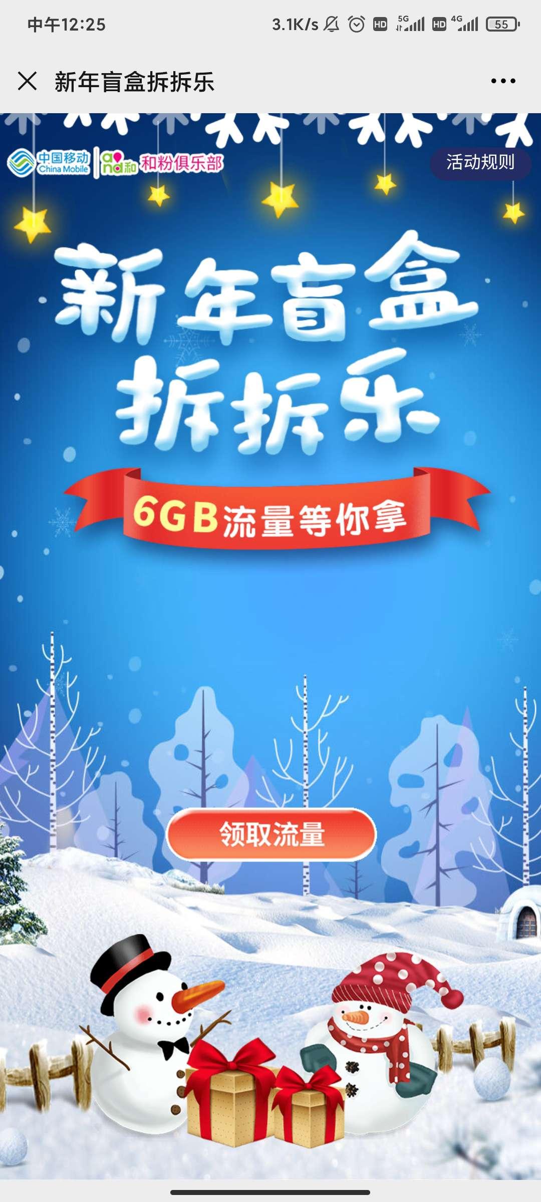 图片[1]-中国移动领流量-老友薅羊毛活动线报网