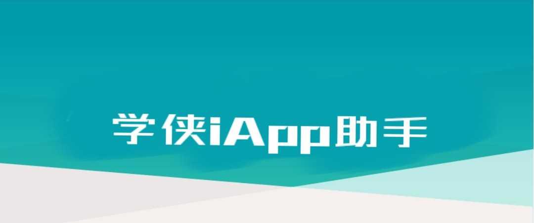 【分享】iApp学侠助手「重制版1.2」