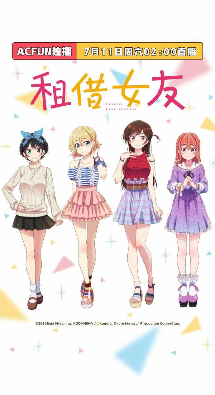 【资讯】TV动画《租借女友》将于7月11日在AcFun独家放送
