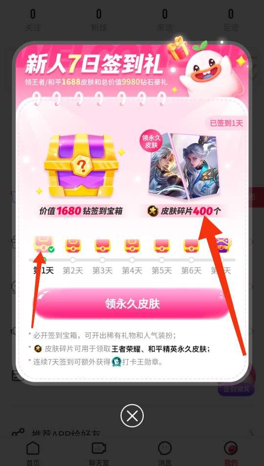 皮皮陪玩app新用户兑换王者永久皮肤,Q币