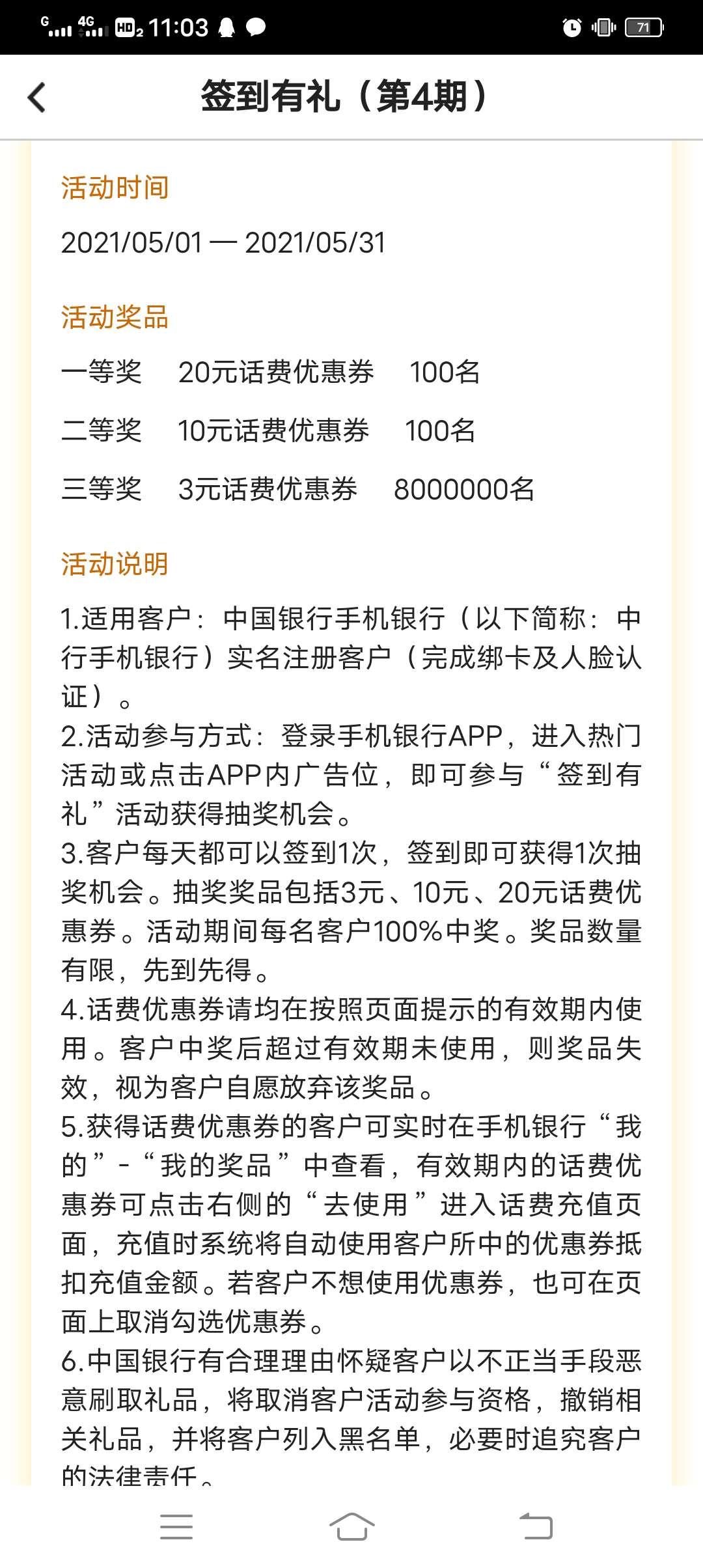 中国yhAPP实名保底13话费红包