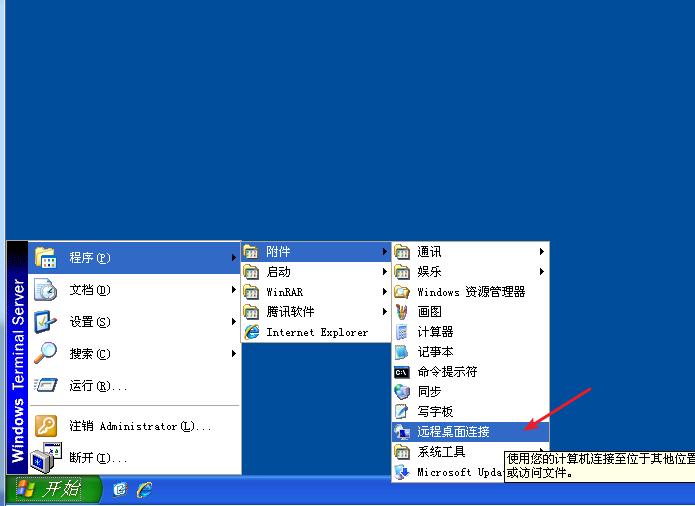 Windows XP远程连接VPS的教程