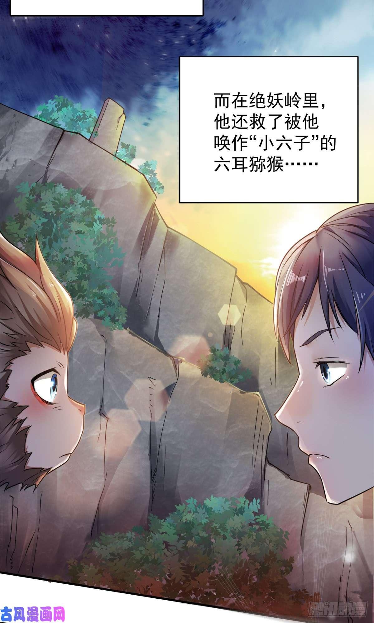 【漫画更新】震惊!震惊!!!《妖道至尊妖皇归来》