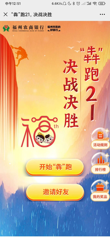 福州农商银行玩游戏抽奖