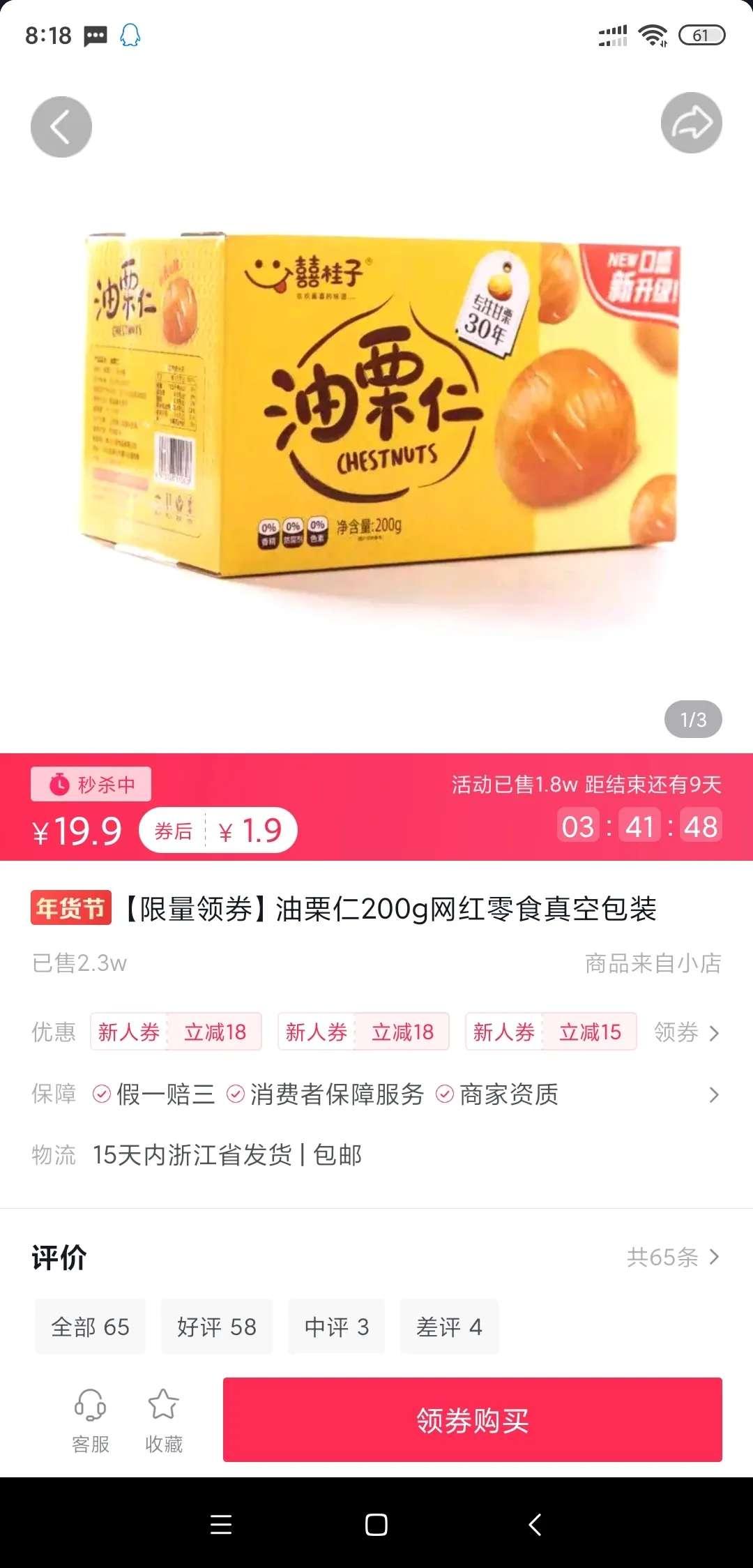 1.9元购零食板栗仁、干发帽等(包邮)
