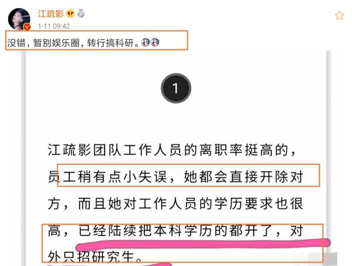 江疏影发文:没错,暂别娱乐圈,转行搞科研