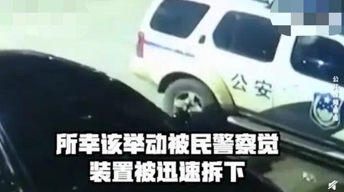 海南两男子为逃避执法给警车装定位,结果不出所料