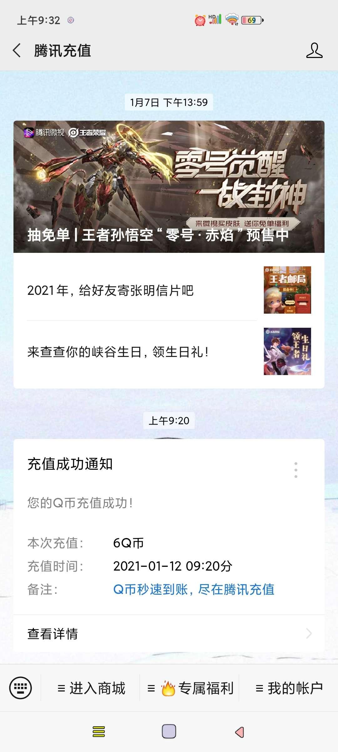 蓝牙陈奇2领q币!?