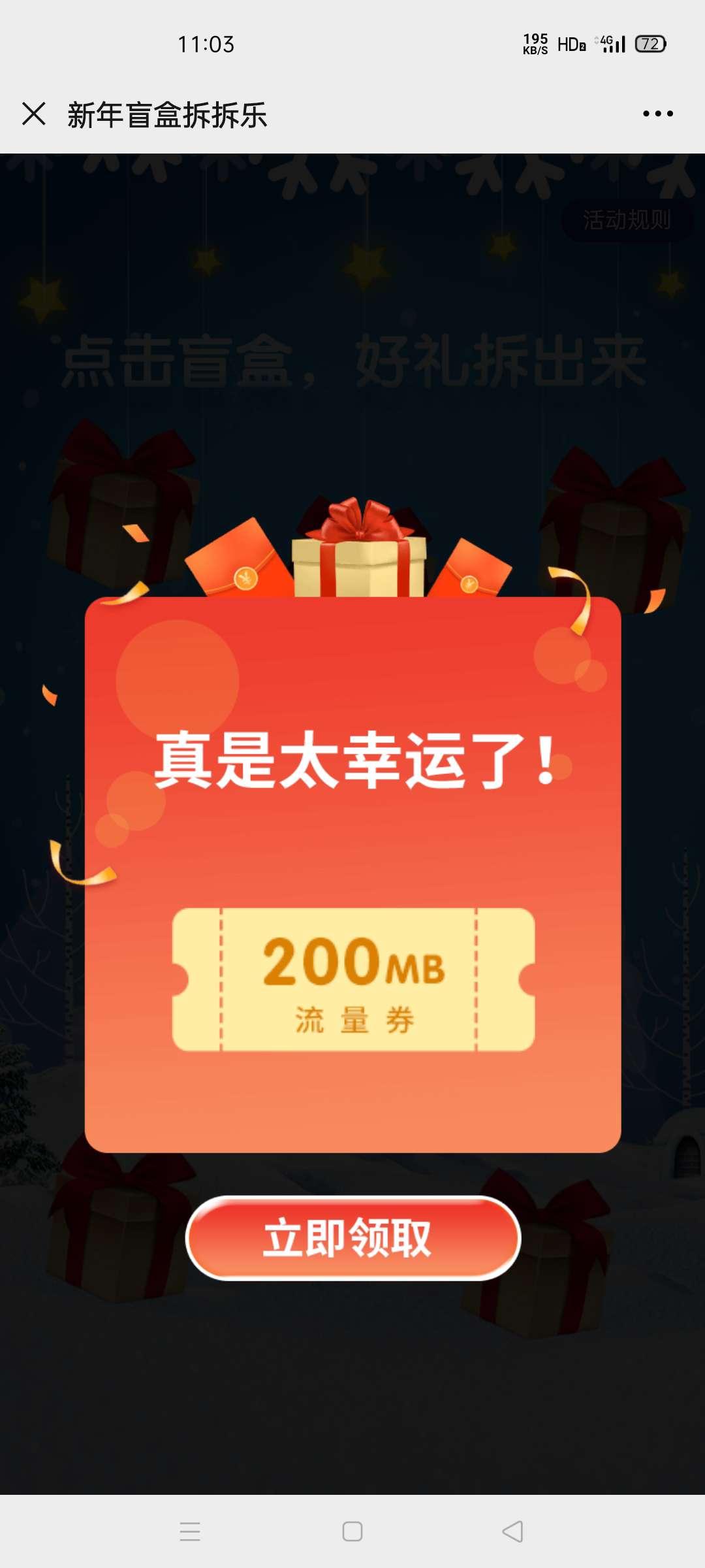 中国移动免费领取4.2G流量