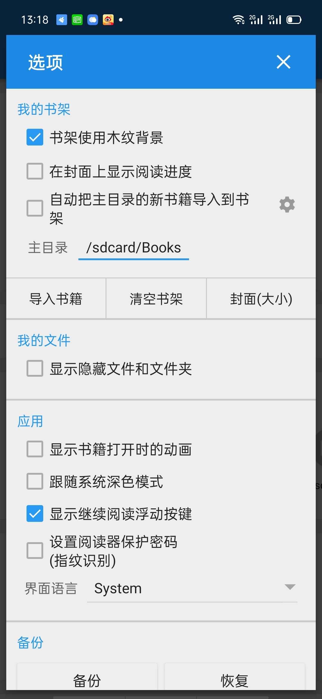 静读天下专业版Moon+ Reader 6.4