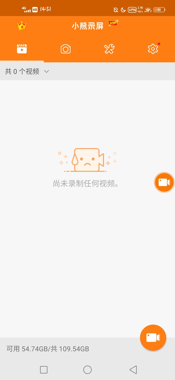 小熊录屏v 2.4.3 破解版